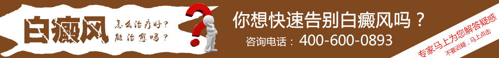 白癜风医院-贵州白癜风皮肤病医院在线咨询